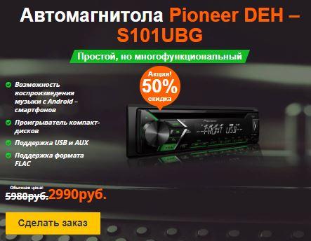 pioneer deh s101ubg купить в Костроме