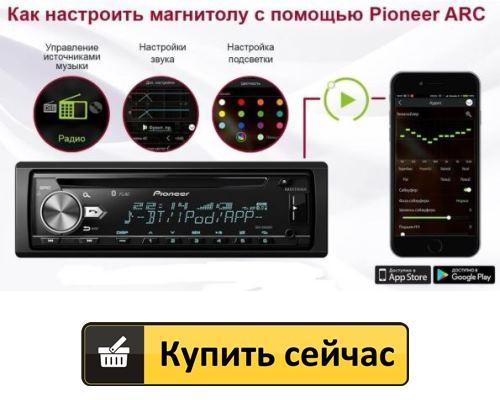 pioneer deh s101ubg купить в Владимире