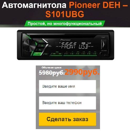 pioneer deh s101ubg купить в Нижнем Тагиле